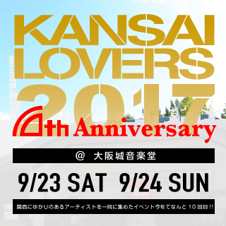 KANSAILOVERS2017-banner_ver2