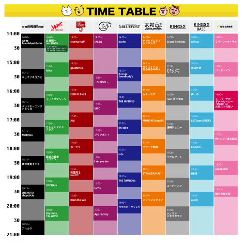 timetable_180606_large